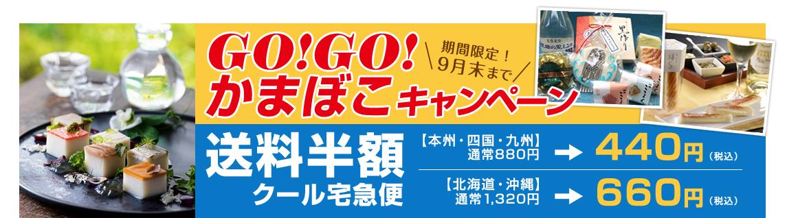 GO!GO!かまぼこキャンペーン