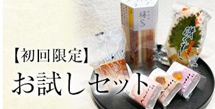 /img/top/bn_recommend_otameshi.jpg
