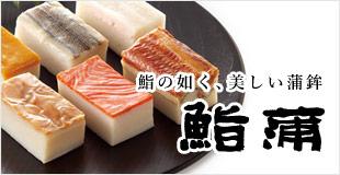 /img/top/bn_recommend_sushikama.jpg
