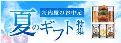 /img/season/menu/bn_ochugen.jpg