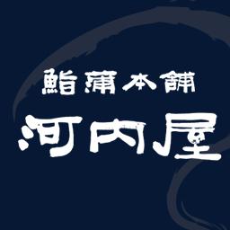 オーダーメイド蒲鉾 公式 河内屋オンラインショップ かまぼこ専門店